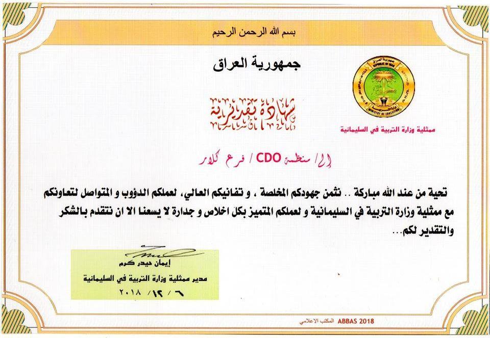 Representative of ministry of Education in Sulaymaniyah appreciates CDO